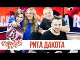 Рита Дакота в утреннем шоу Русские Перцы на Русском Радио 01.06.2018