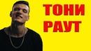 Тони Раут, биография, Tony Raut - Антон Басаев