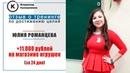 Юлия Романцева отзыв о тренинге по постановке и достижению целей