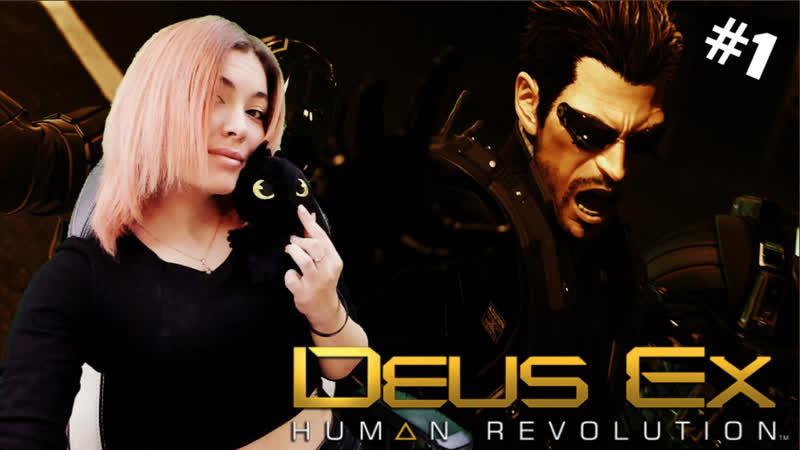 Deus Ex Human Revolution ► Революция человечества 1