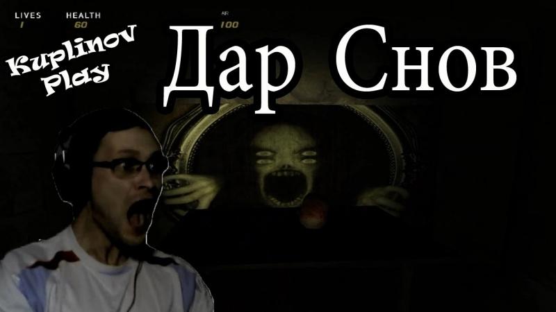 Kuplinov Play – Дар Снов – Cкримеры и вылеты!