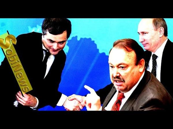 Геннадий Гудков: Сурков - подхалим. Путин и Россия - в изоляции. SobiNews