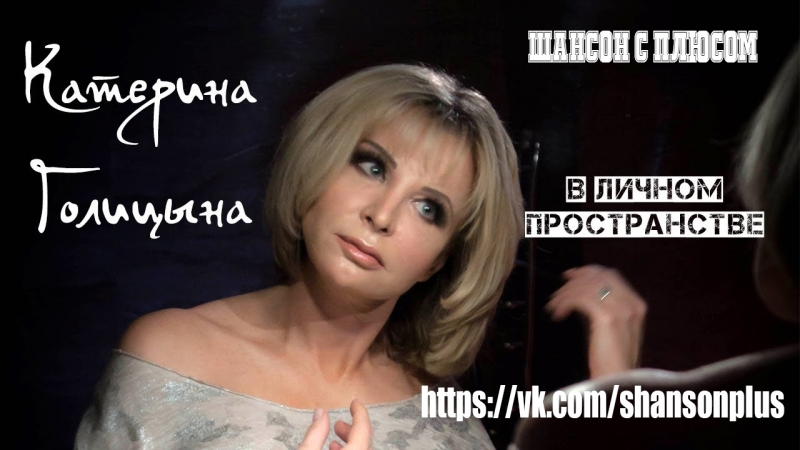♕✧✞♫ШАНСОН С ПЛЮСОМ♫✞✧♕ Катерина Голицына - В личном пространстве (Премьера клипа 2018)