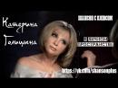 ♕✧✞♫ШАНСОН С ПЛЮСОМ♫✞✧♕ Катерина Голицына - В личном пространстве Премьера клипа 2018