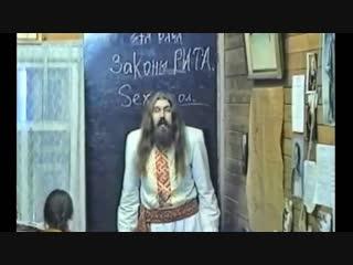 Асгардское Духовное Училище-Курс 1.82-Философия (урок 8 – Законы РИТА).