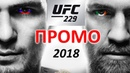 ВОЙНА ХАБИБА И КОНОРА - ОФИЦИАЛЬНЫЙ ПРОМО ТРЕЙЛЕР БОЯ UFC 229