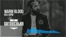БИТОДЕЛЬНЯ - Warm blood \ 84,5 bpm