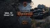 EpicBattle #99: laise_12 / Объект 140 [World of Tanks]