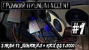 2 PRIDE JUNIOR V 1 KICX QS1 1000 Громкая бюджетная басуха