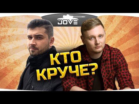 JOVE vs HARD PLAY — ЧЬЁ КУНГ-ФУ КРУЧЕ? ● Фан-Стрим