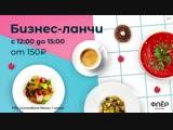 Бизнес-ланчи от 150 руб. | ФЛЁР