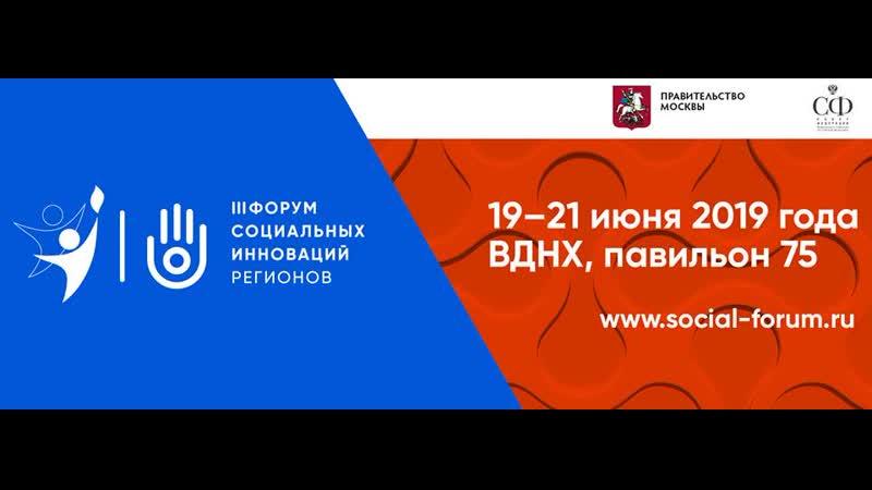 III Форум социальных инноваций регионов