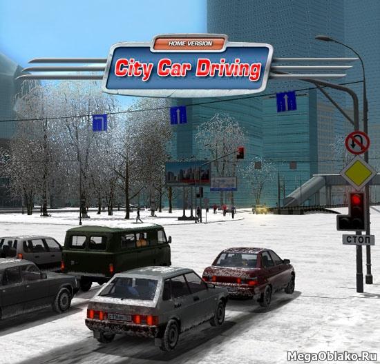 City Car Driving [v 1.5.7] (2016) PC | RePack от xatab