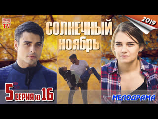 Солнечный ноябрь / HD 720p / 2019 (мелодрама). 5 серия из 16