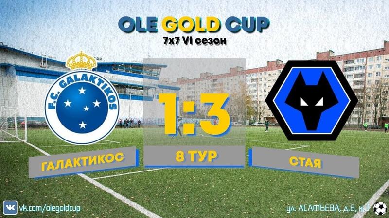 Ole Gold Cup 7x7 VI сезон. 8 ТУР. ГАЛАКТИКОС - СТАЯ