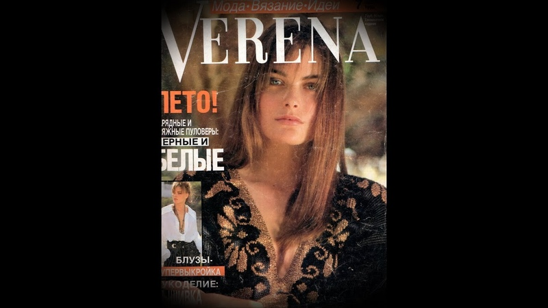 Журнал Verena 1990 года   Первые выпуски журнала в СССР   Раритет