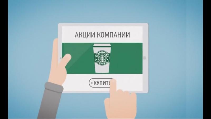 Купить Акции Starbucks у брокера Финам - Finfre.ru