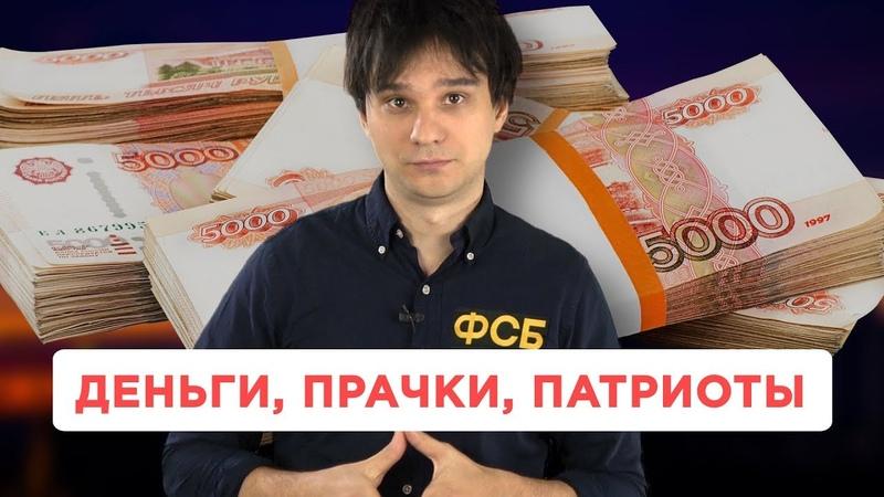 Рост зарплат депутатов, махинации семьи Путина и «патриотическое воспитание». Может быть хватит 6