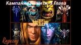 Прохождение Warcraft IIIReign of Сhaos - Кампания Нежити 3 глава (Говорим о Бездне и титанах ч.2)