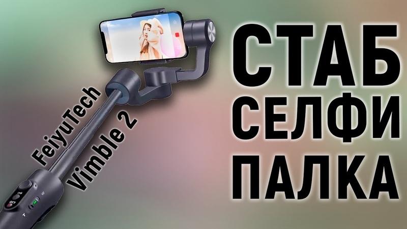 Стабилизатор со встроенной СЕЛФИ-ПАЛКОЙ - FeiyuTech Vimble 2