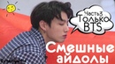 KPOP СМЕШНЫЕ BTS 3 TRY NOT TO LAUGH CHALLENGE funny moments
