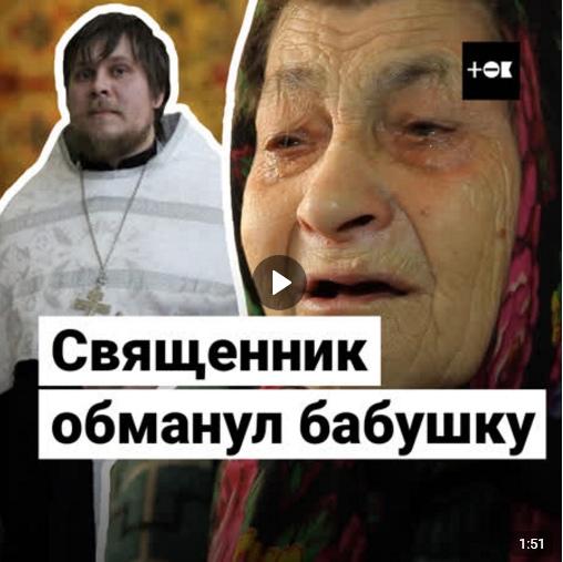 История, которая шокировала весь ЧелябинскПравославный священник безвозвратно «занял» у старушки 600 тысяч рублей и не вернул...