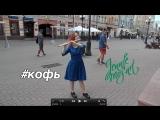 Сингл #Кофь by Jennie Moz-Art