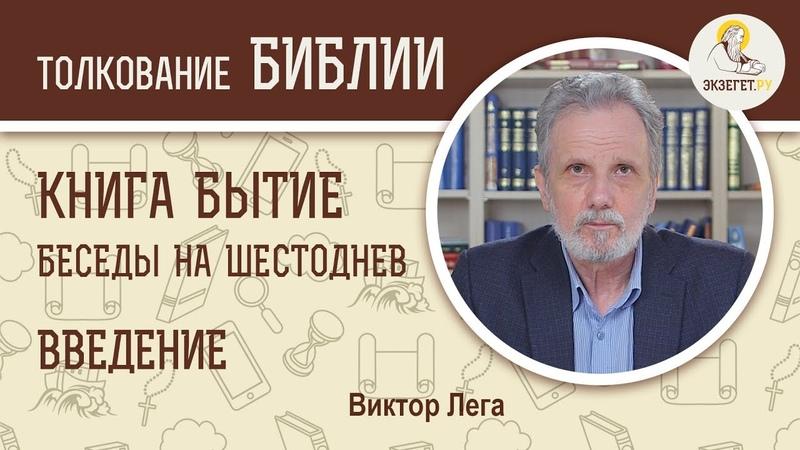 Беседы на Шестоднев Введение Виктор Лега Библейский портал
