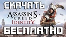 Как БЕСПЛАТНО скачать Assassin's Creed Identity на ios Без Jailbreak и PC