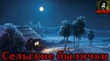 Истории на ночь - Сельские былички