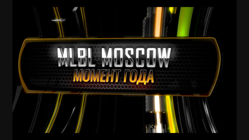 МЛБЛ-Москва. Момент года 2018