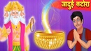 जादुई कटोरा Hindi Kahaniya For Kids Stories For Kids Moral Stories Kidz Story in Hindi