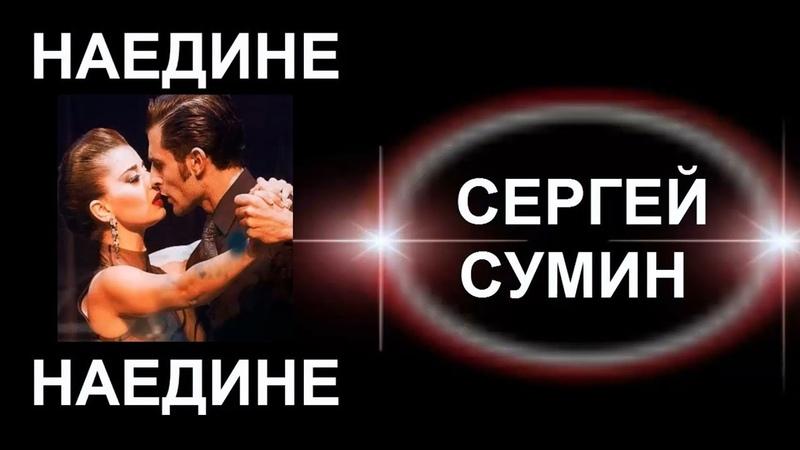 Популярные песни Сергея Сумина