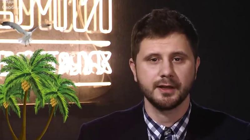 Російський бізнес Зеленського (Укр., Слуга Урода – епізод 6, 01.2019)