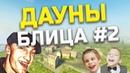 ДАУНЫ БЛИЦА 2 | СЕМЬЯ ДИНОЗАВРОВ - WoT Blitz