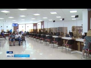 Функции соцзащиты передадут МФЦ (видео от 10.08.2018 года)