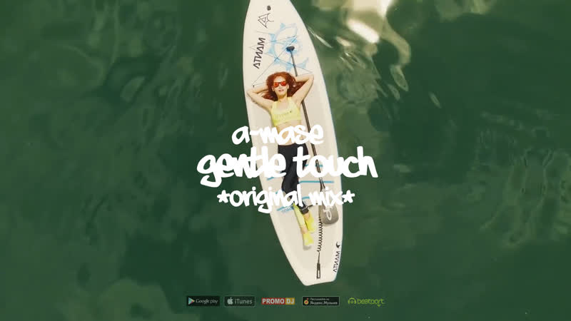 A-Mase - Gentle Touch [Promo]