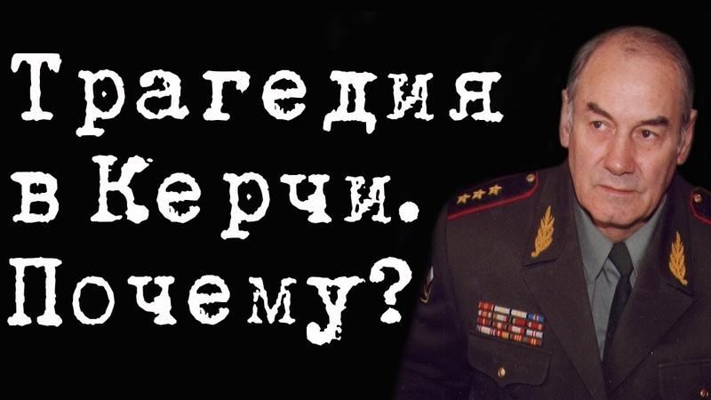 Трагедия в Керчи. Почему? ЛеонидИвашов