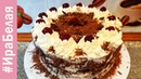 САМЫЙ ВКУСНЫЙ ШОКОЛАДНЫЙ ТОРТ ЗИМНЯЯ ВИШНЯ к Новогоднему столу ЭТО ПРОСТО УЛЁТ Irina Belaja