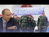 Русский акцент. Каким оружием Венесуэла сможет отбиваться от США