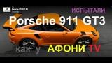 На что способен Porsche 911 GT3, как у Афони TV