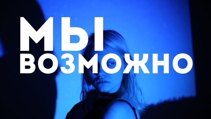 МЫ - Возможно (cover. Саша Капустина)