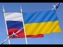 Путин, прощай! Украина разрывает договор о дружбе с Россией