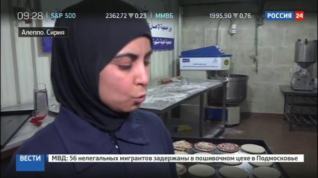 Новости на Россия 24 • Голодная смерть жителям Алеппо больше не грозит