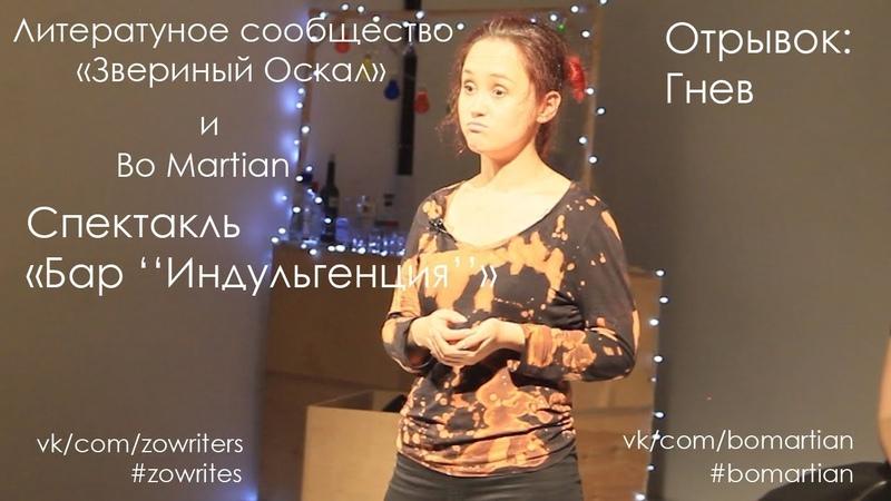 Звериный Оскал Bo Martian - Спектакль «Бар Индульгенция» Гнев