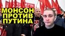Путин неприлично богат а Россия олигархия Джефф Монсон изобличает Россию