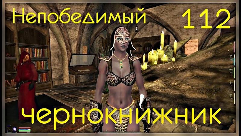 Oblivion Association 112 Непобедимый чернокнижник