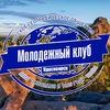 Молодежный клуб РГО г.Красноярск