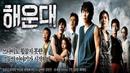 2012: Цунами / Haeundae (2009) - боевик, драма