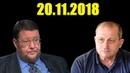 Яков Кедми у Сатановского про Украину 20.11.2018